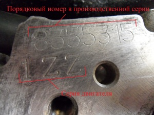 Номер двигателя 1ZZ