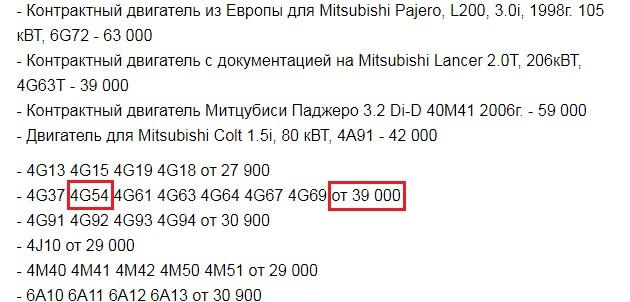 Цена контрактного двигателя