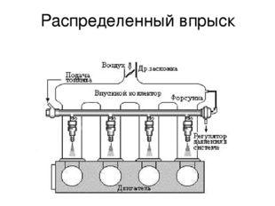 Схема распределённый впрыск