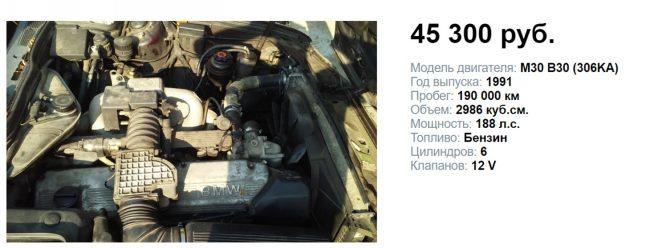 Стоимость M30B30