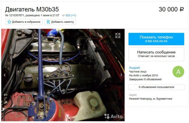 Стоимость M30B35