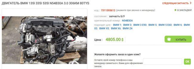 Стоимость N54B30