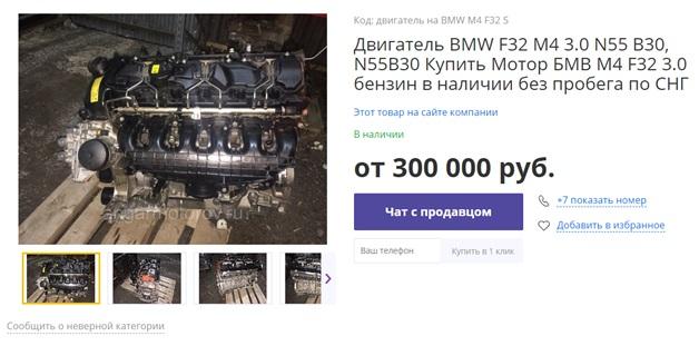Объявление N55B30