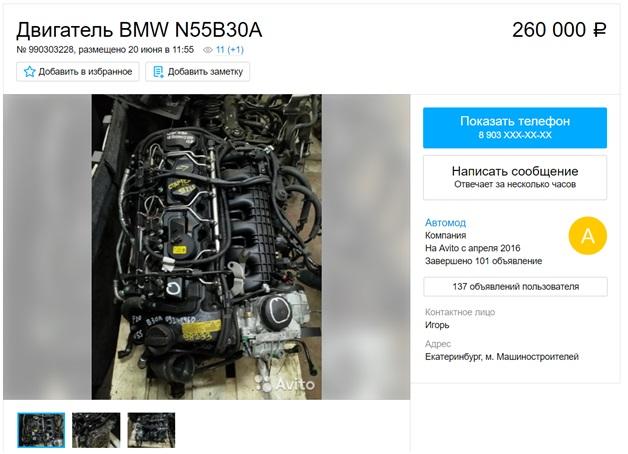 Объявление N55B30A