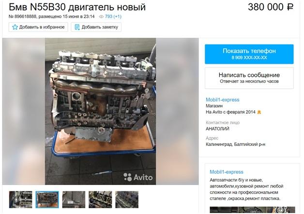 Объявление двигатель N55B30A