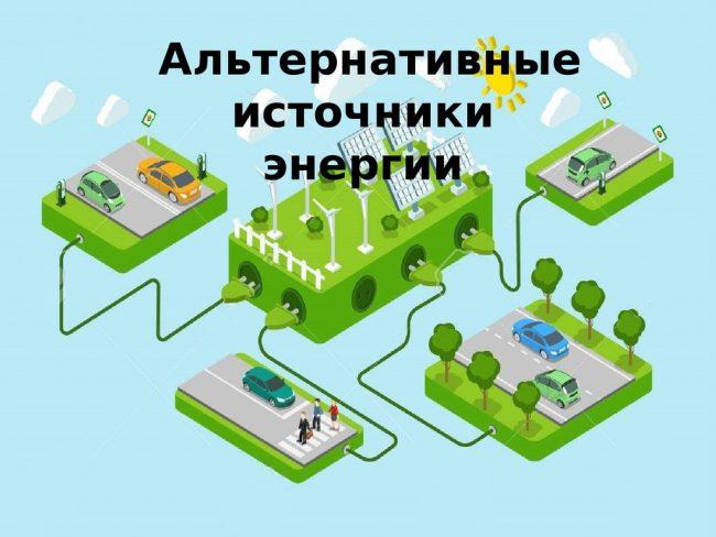 От поиска новых видов топлива зависит вектор развития автомобильной отрасли